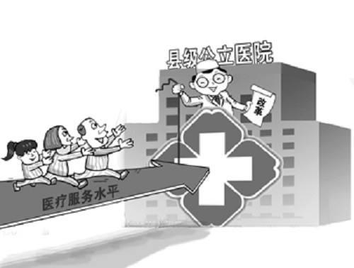 县级医院将迎来7大改变