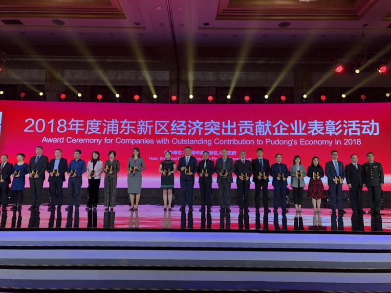 """西门子医疗荣膺2018浦东新区""""科技创新突出贡献""""奖.jpg"""