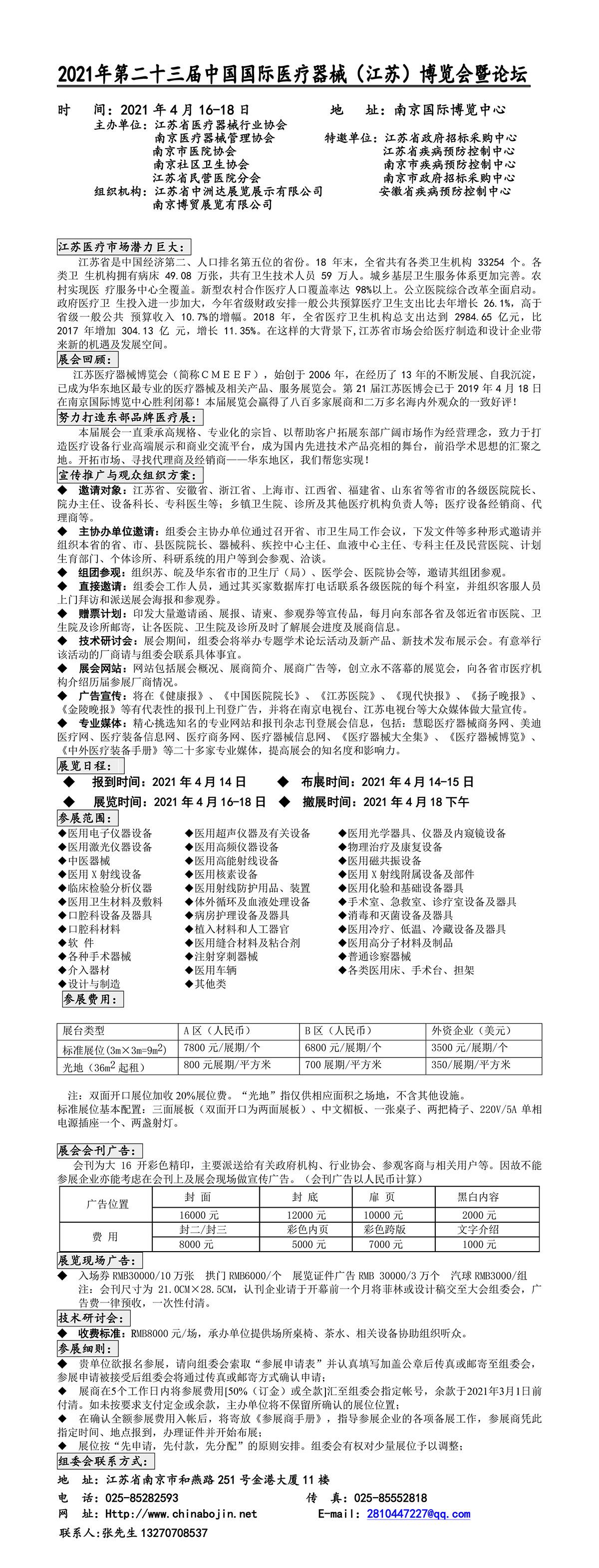 2021第23届中国国际医疗器械(江苏)博览会暨论坛-1.jpg